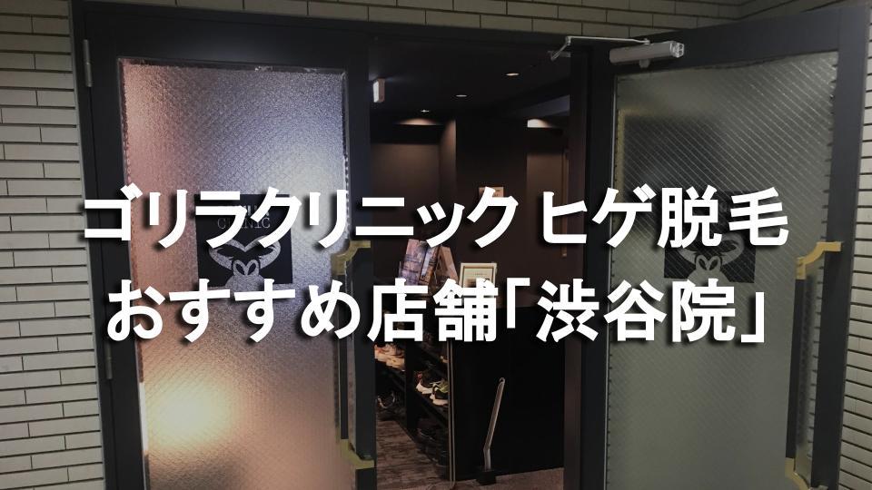 ゴリラクリニックのヒゲ脱毛・オススメ店舗は渋谷院!アクセスや店舗の雰囲気、スタッフ対応や予約の取りやすさなど完全ガイド!