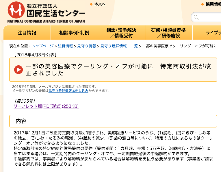 http://www.kokusen.go.jp/mimamori/mj_mailmag/mj-shinsen305.html