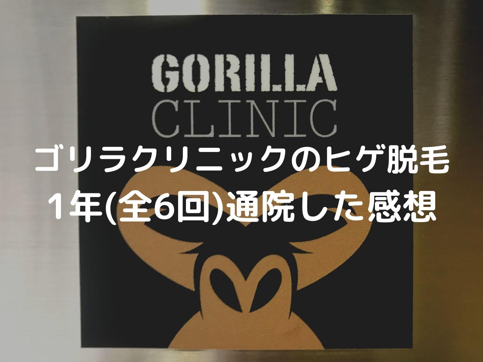 【体験談】ゴリラクリニックのヒゲ脱毛に1年間(全6回)行った感想と評価!